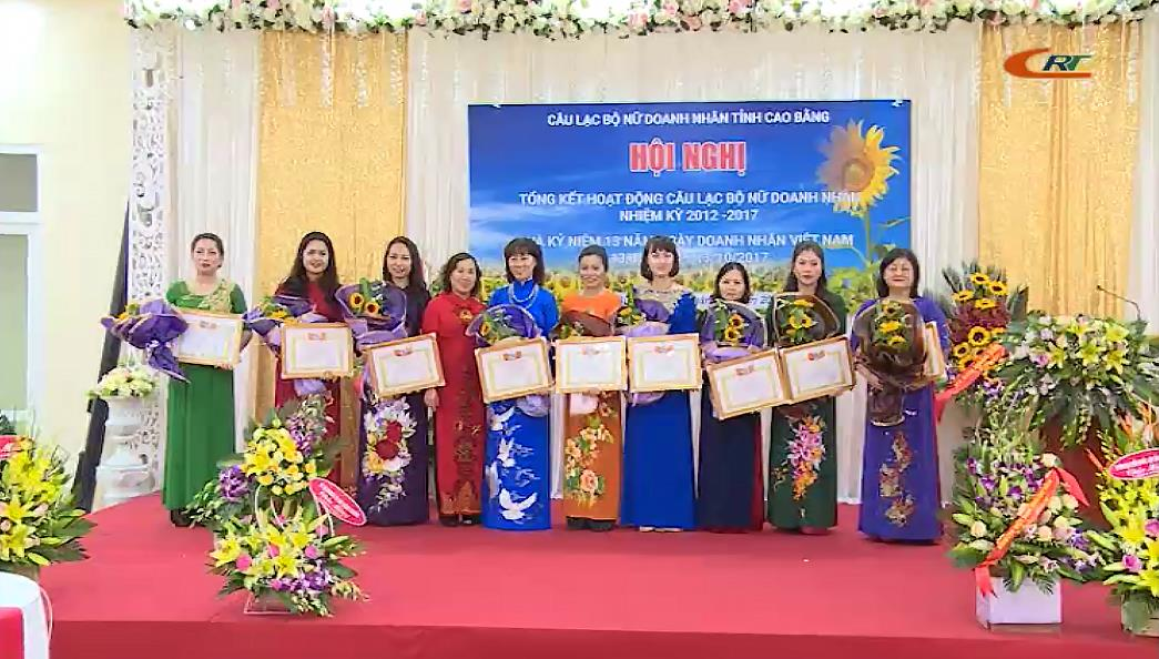 Câu lạc bộ Nữ doanh nhân tỉnh: Tổng kết hoạt động nhiệm kỳ 2012 - 2017