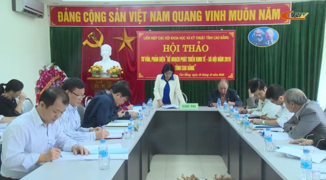 """Hội thảo tư vấn, phản biện """"Kế hoạch phát triển kinh tế - xã hội năm 2019 tỉnh Cao Bằng"""""""