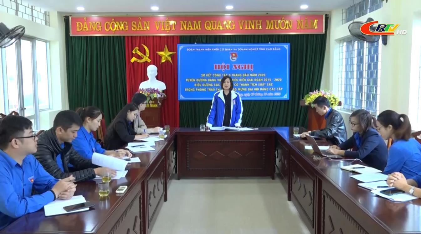 Đoàn Khối Cơ Quan và Doanh nghiệp tỉnh: Sơ kết công tác 9 tháng đầu năm 2020